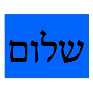 Shalom in Hebrew Postcard