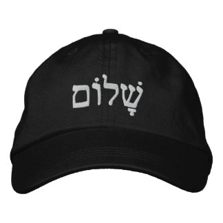 Shalom Jewish Peace Embroidered Hat