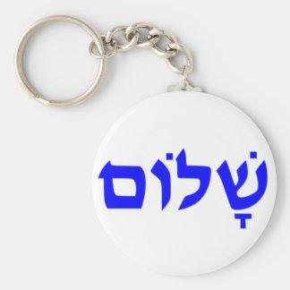 Shalom Keychain