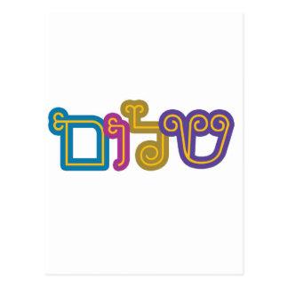shalom postcard
