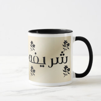 Sharifa in Arabic Beige Mug