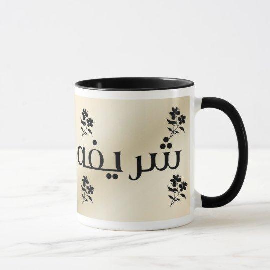 Sharifa in Arabic Beige Mug
