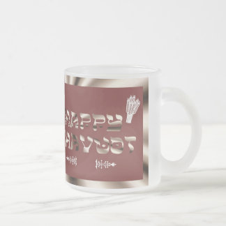 Shavuot Jewish Hebrew Holiday Shavuot blessings Frosted Glass Coffee Mug