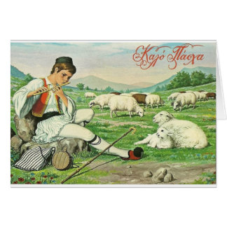 Shepherd Boy Greek Easter Pascha Card