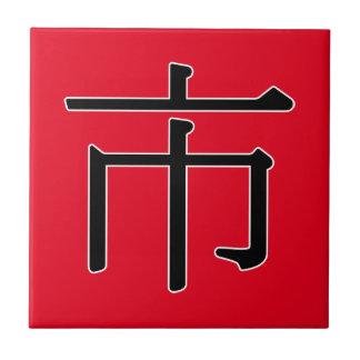 shì - 市 (city) tile