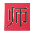 shī - 师 (teacher) notepad