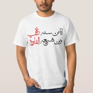 Shia & Sunni Unity Shirt