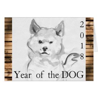 Shiba Inu Painting 4 Dog Year 2018 Bamboo Card