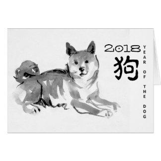 Shiba Inu Painting Chinese Dog Year 2018 G Card