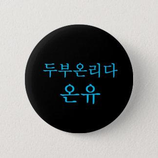 SHINee Tofu Leader Onew Hangeul button! 2 Inch Round Button