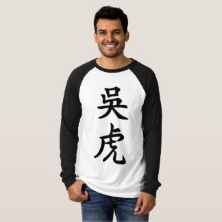 SHIRT: WOO HOO IN CHINESE (WU HU) T-Shirt