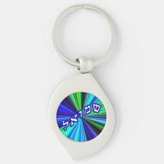 Shmuel (Samuel) Silver-Colored Swirl Keychain