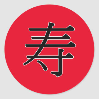 shòu - 寿 (long life) classic round sticker