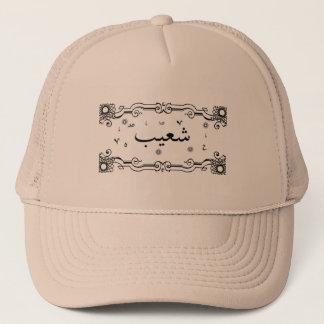 Shoaib Shouaib arabic names Trucker Hat