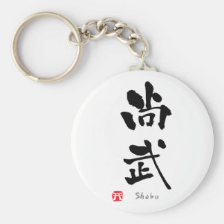'Shobu' KANJI (Budo terms) Keychain