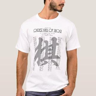 shogi oldest kifu - 将棋 最古の棋譜 T-Shirt