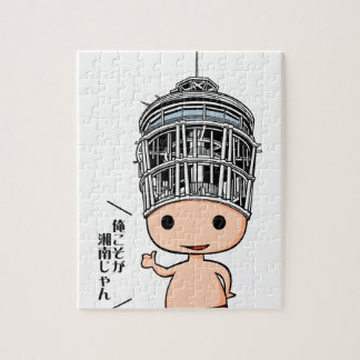 Shonan boy English story Shonan coast Kanagawa Jigsaw Puzzle