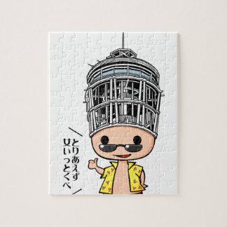 Shonan paboi English story Shonan coast Kanagawa Jigsaw Puzzle