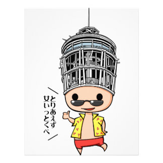 Shonan paboi English story Shonan coast Kanagawa Letterhead