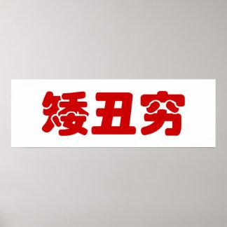Short, Ugly & Poor 矮丑穷 Chinese Hanzi MEME Poster