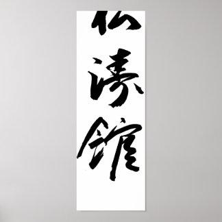 Shotokan In Japanese Calligraphy Karate Poster