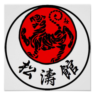Shotokan Rising Sun Japanese Karate Poster