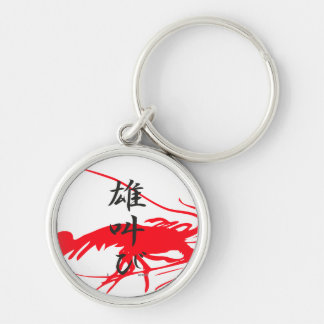 shrimp silhouette image,shouting with big voice keychain