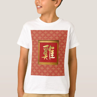 Sign of the Rooster in Gold Frame, Ornamental, Gol T-Shirt