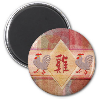 Sign of the Rooster in Red, Lavender Roosters, Fel 2 Inch Round Magnet