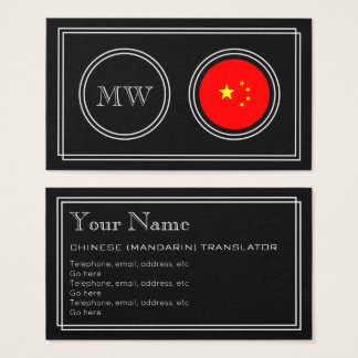 """Silent Movie"" Chinese Translator Business Cards"