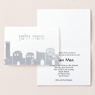 Silver Foil Jerusalem Bar Mitzvah Invitation