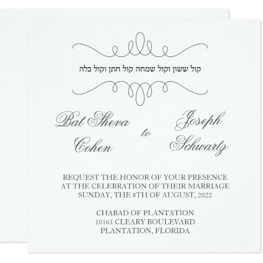 Simple but Elegant - Jewish Wedding Invitation