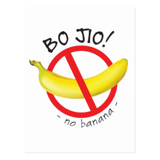 Singapore Singlish - Bo Jio - No Invite, No Banana Postcard