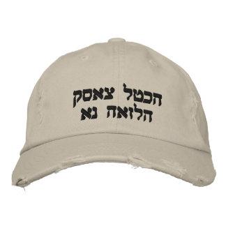 SOAR LIKE AN EAGLE  WRITTEN IN HEBREW EMBROIDERED HAT