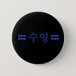 sooyoung 2 inch round button