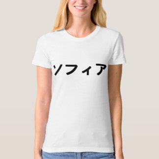 Sophia in Japanese Katakana T-Shirt