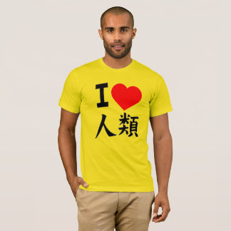 Sora, I Love Human T-Shirt