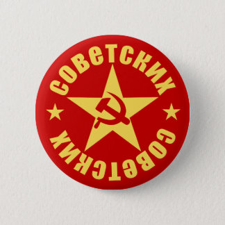 Soviet Hammer & Sickle Star Emblem 2 Inch Round Button