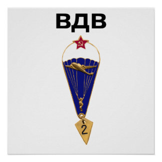 Soviet Russian Airborne Wings Poster