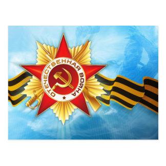 Soviet Victory Day Postcard