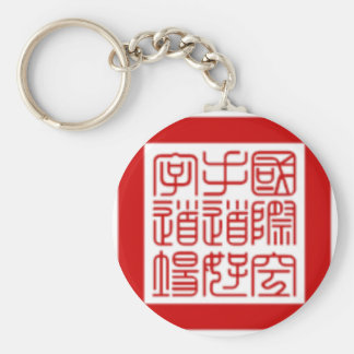 square chinese stamp graphic basic round button keychain
