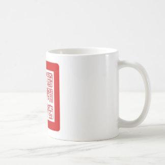 square chinese stamp graphic classic white coffee mug