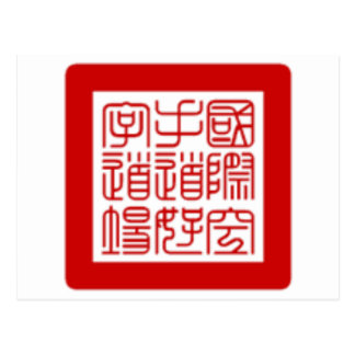 square chinese stamp graphic postcard