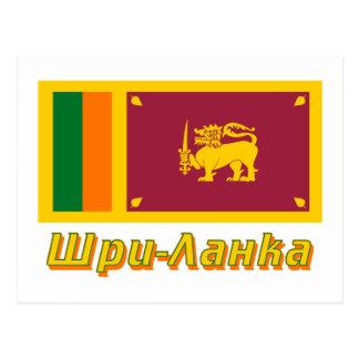 Sri Lanka with name in Russian Postcard