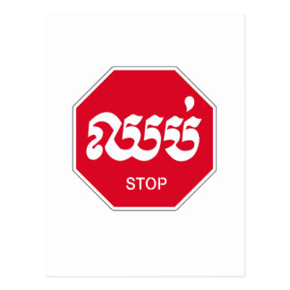 Stop, Traffic Sign, Cambodia Postcard