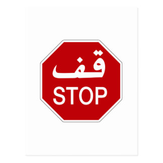 Stop, Traffic Sign, United Arab Emirates Postcard