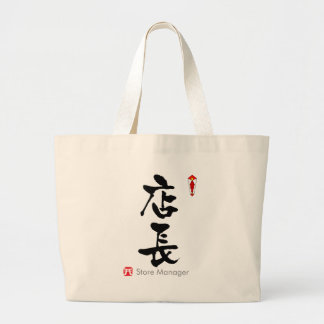 Store Manager KANJI(Chinese Characters) Jumbo Tote Bag