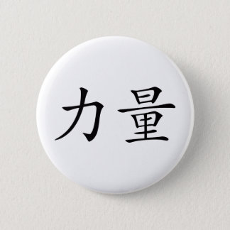strength 2 inch round button