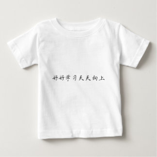 Study hard make progress every day in Chinese Baby T-Shirt