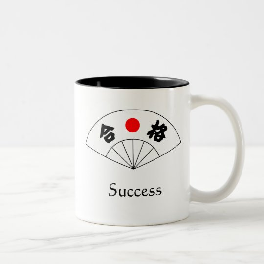 Success Kanji Mug